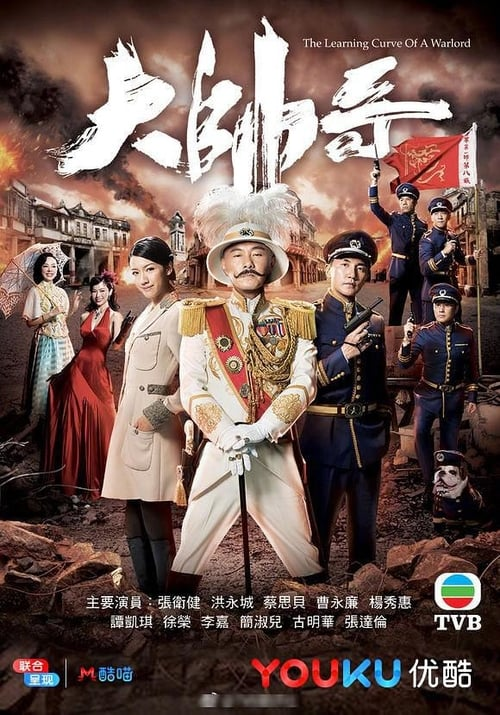 The Learning Curve Of A Warlord – 大帥哥[2018][30 Episodes]