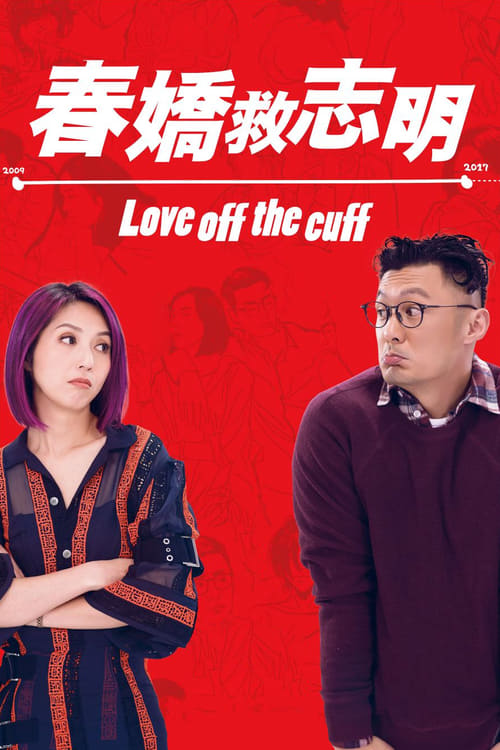 Love off the cuff – 春娇救志明[2017]