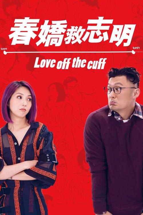 Love off the cuff – 春娇救志明[2017]