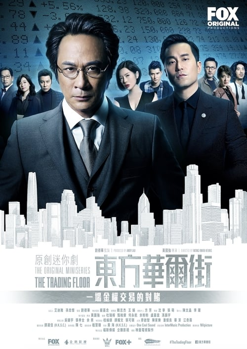 The Trading Floor – 东方华尔街[5 Episodes]