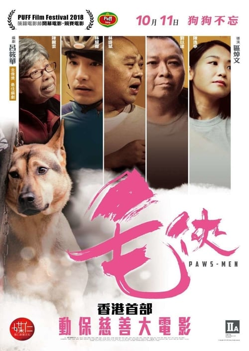 Paws Men – 毛侠[2018]