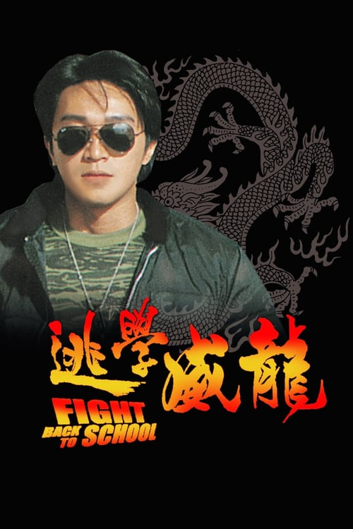 Fight Back to School – 逃學威龍 [1991]