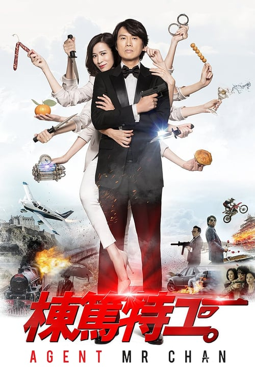Agent Mr Chan – 栋笃特工[2018][English/Chinese Subtitle]