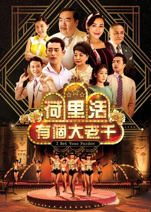 I Bet Your Pardon – 荷里活有個大老千[2019][30 Episodes]