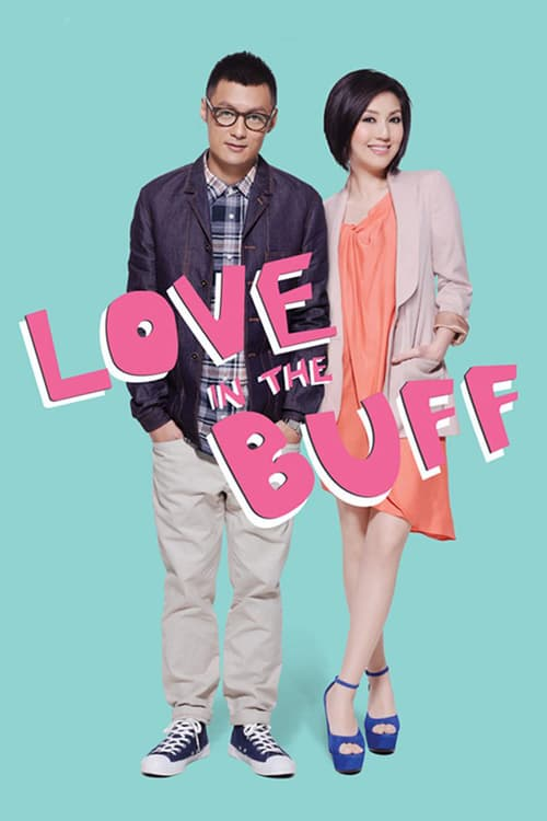 Love in the Buff – 春嬌與志明 [2012]