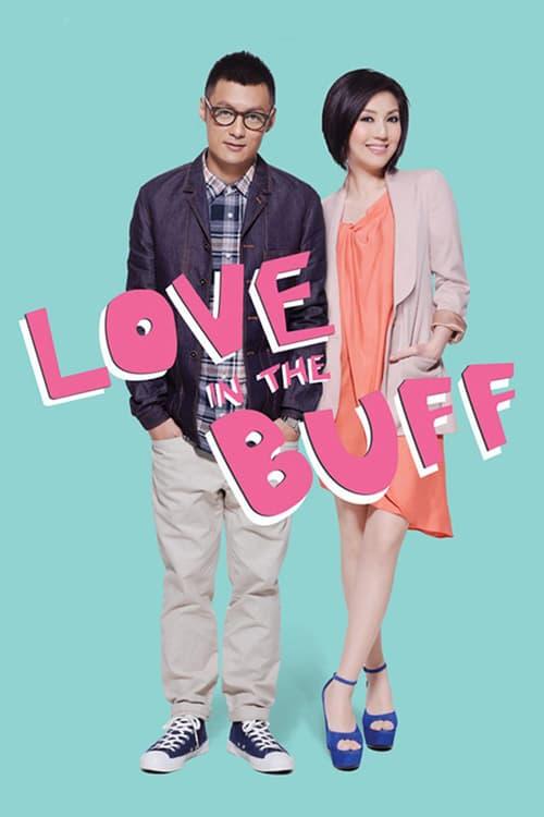 Love in the Buff – 春嬌與志明 [2012]