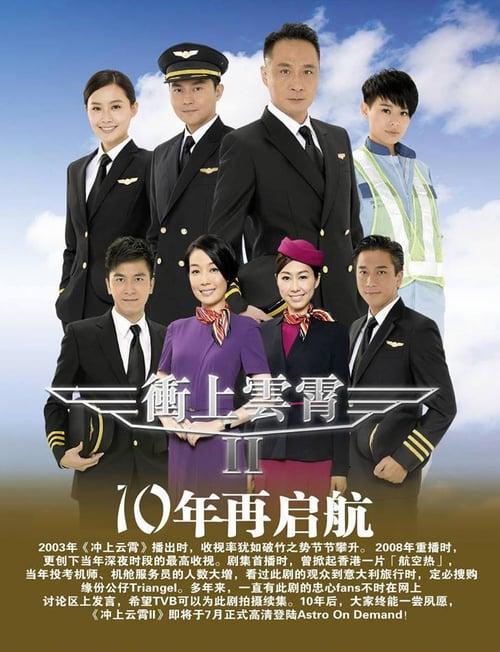 Triumph in the Skies II – 冲上云霄II