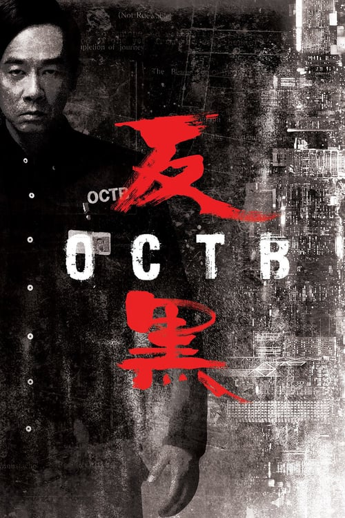 OCTB – 反黑[30 Episodes]