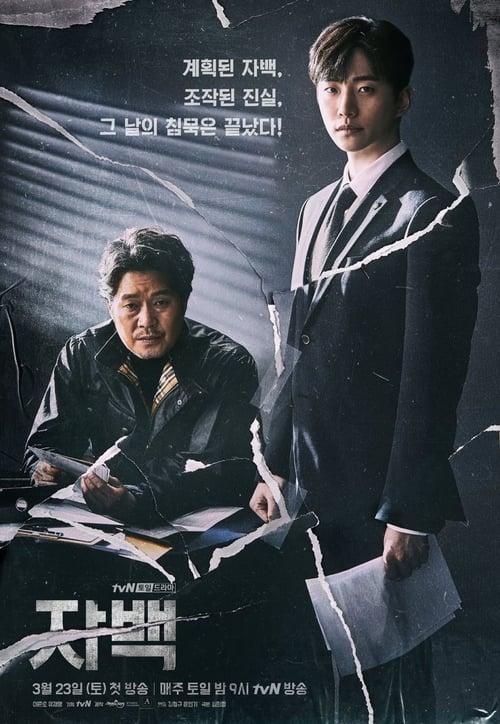 Confession – 자백