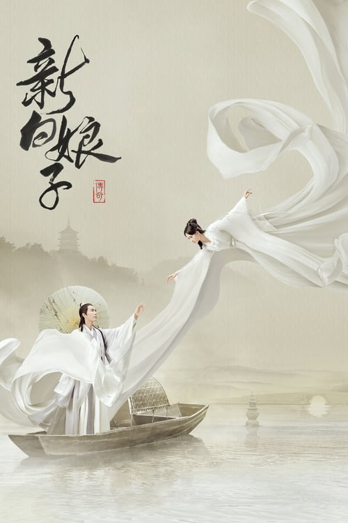 The Legend Of White Snake 2019 – 新白娘子传奇2019
