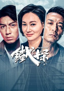 The Defected – 鐵探 [TVB Version]