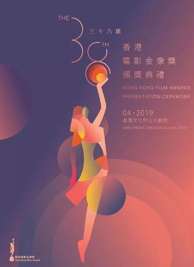 38th Hong Kong Film Awards – 第38屆香港電影金像獎頒獎典禮