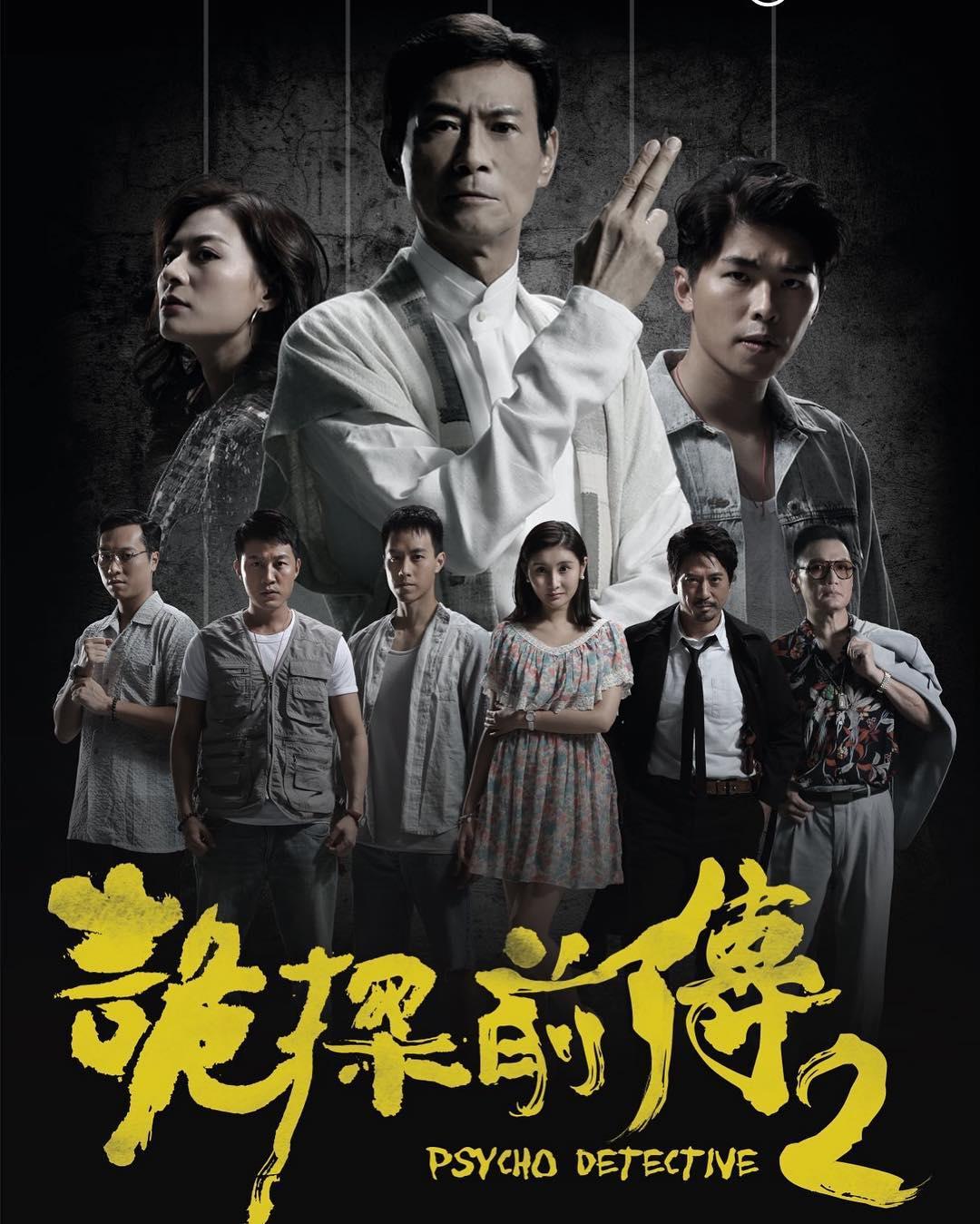 Psycho Detective 2 – 诡探前传