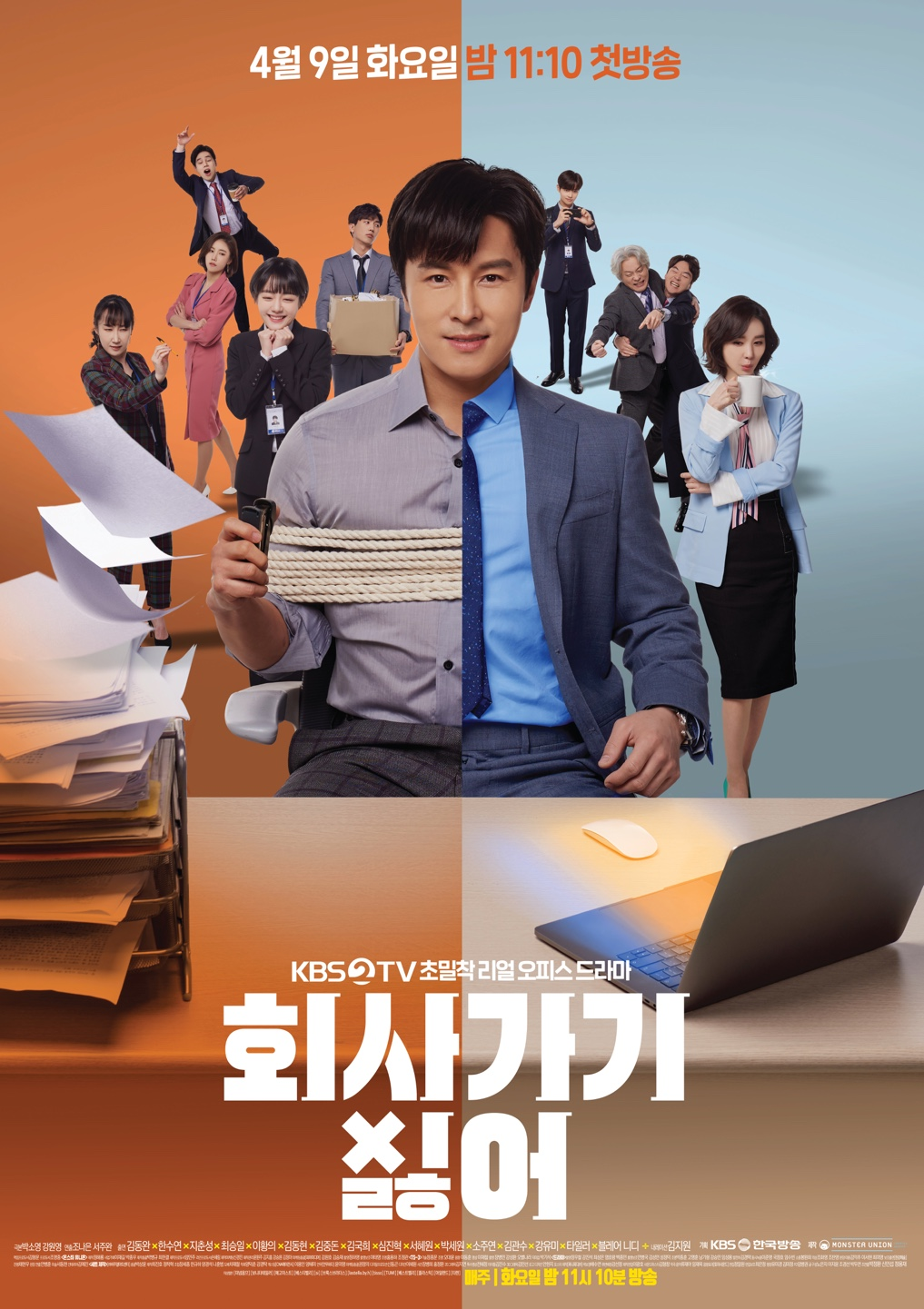 I Hate Going to Work – 회사 가기 싫어
