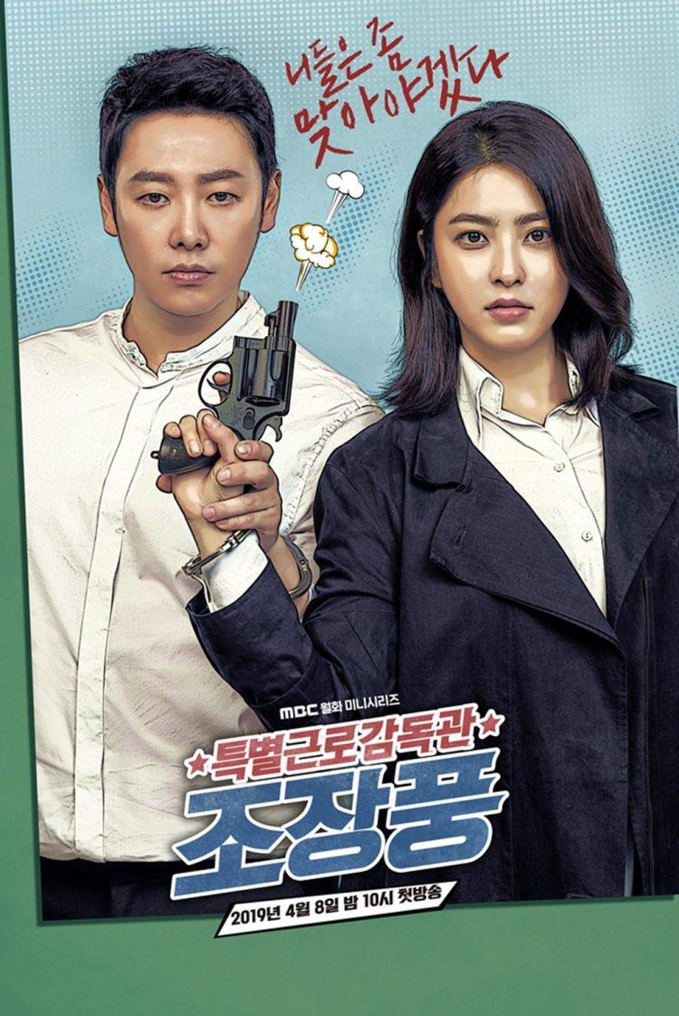 Special Labor Inspector, Mr. Jo – 특별근로감독관 조장풍