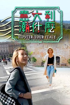 Hipster Tour Italy – 意大利潮什麼
