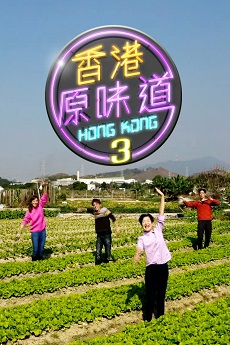 Home Grown Flavours 3 – 香港原味道 3