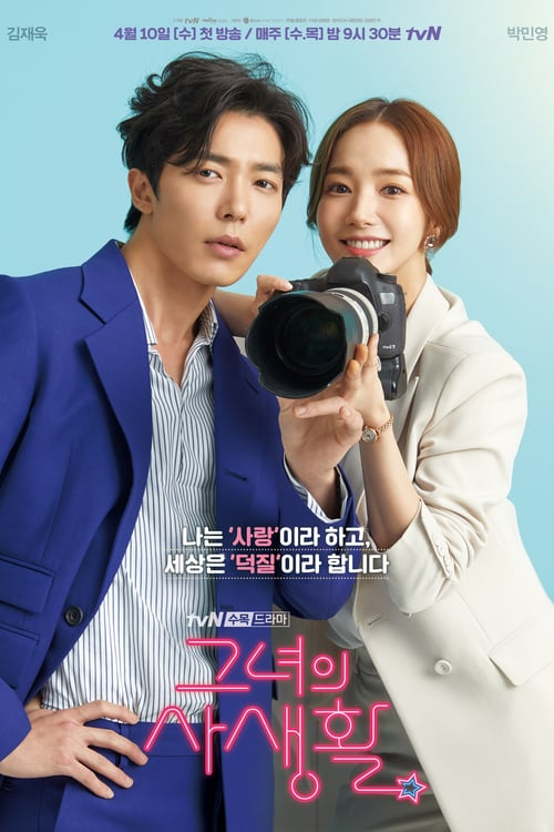 Her Private Life – 그녀의 사생활