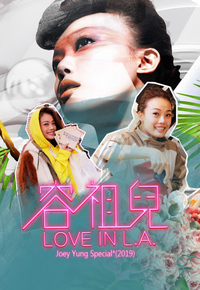 Joey Yung Special 2019 – 容祖兒LOVE IN L.A.