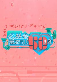 Community Chest Charity Show 2019 – 公益金萬眾同心50年