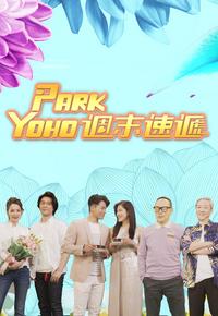 Sun Hung Kai Park Yoho – PARK YOHO 週末速遞