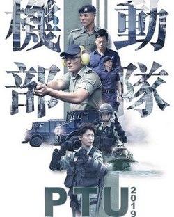 PTU 2019 – 機動部隊2019 [TVB Version]