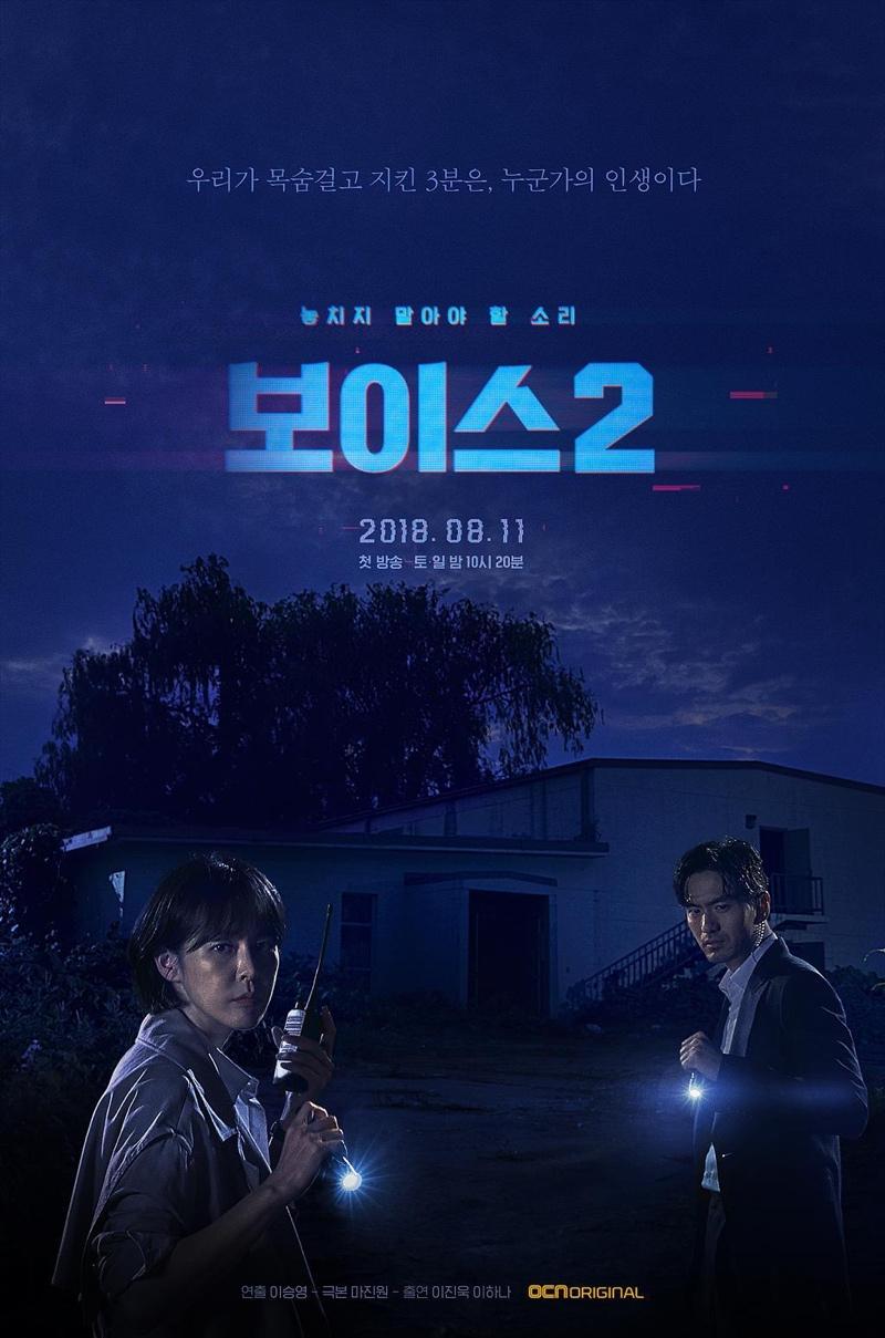 Voice 2 – 夺命杀声2 [Cantonese]
