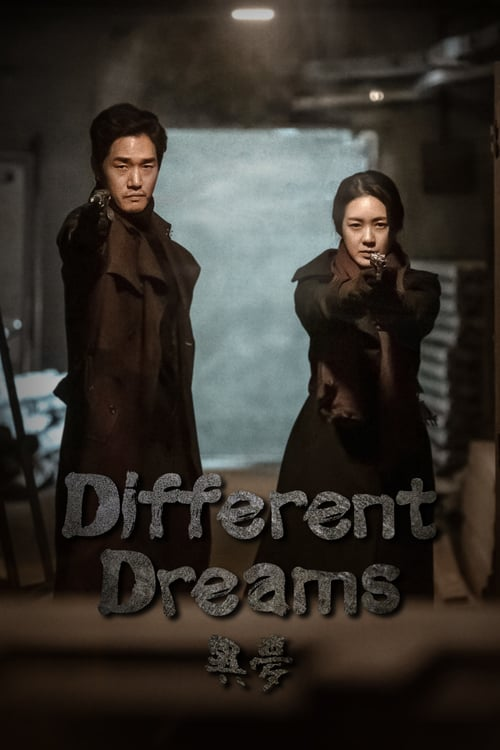 Different Dreams – 이몽