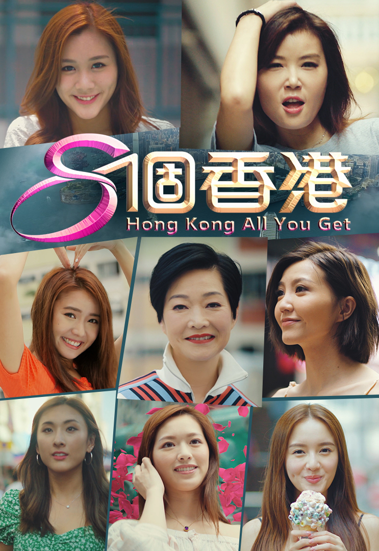 Hong Kong All You Get – 8個香港