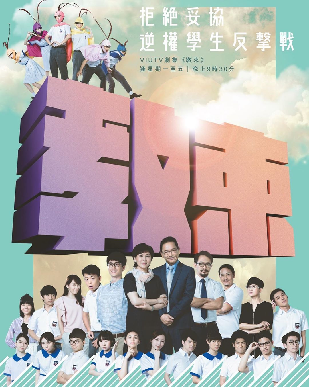 Limited Education – 教束