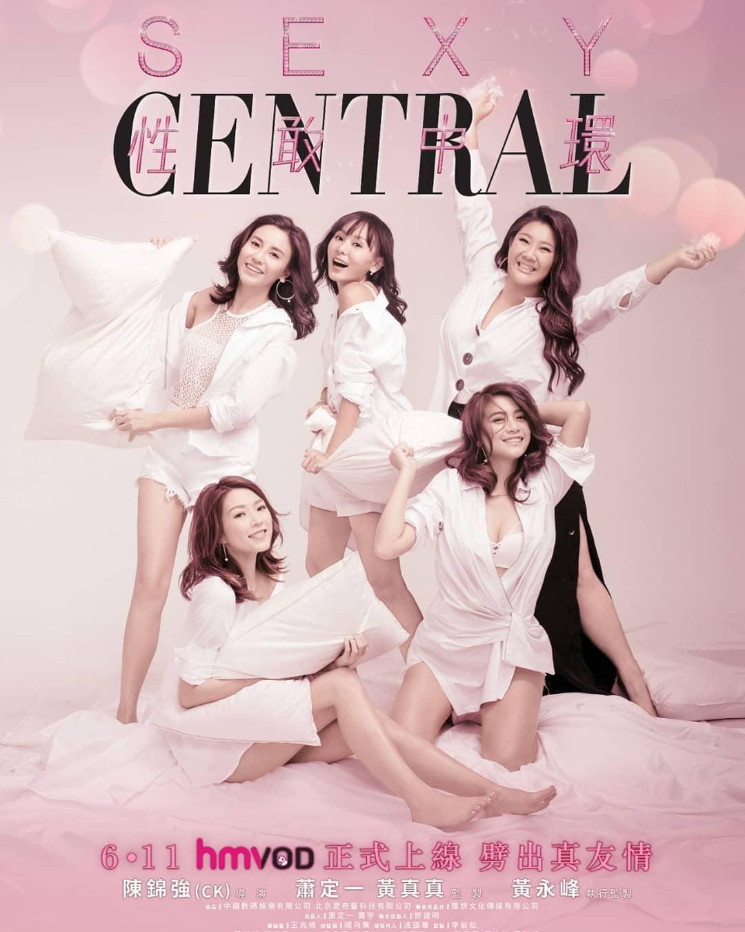 Sexy Central – 性敢中环