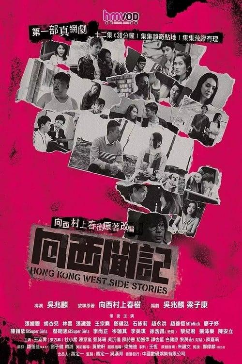 Hong Kong West Side Stories – 向西闻记