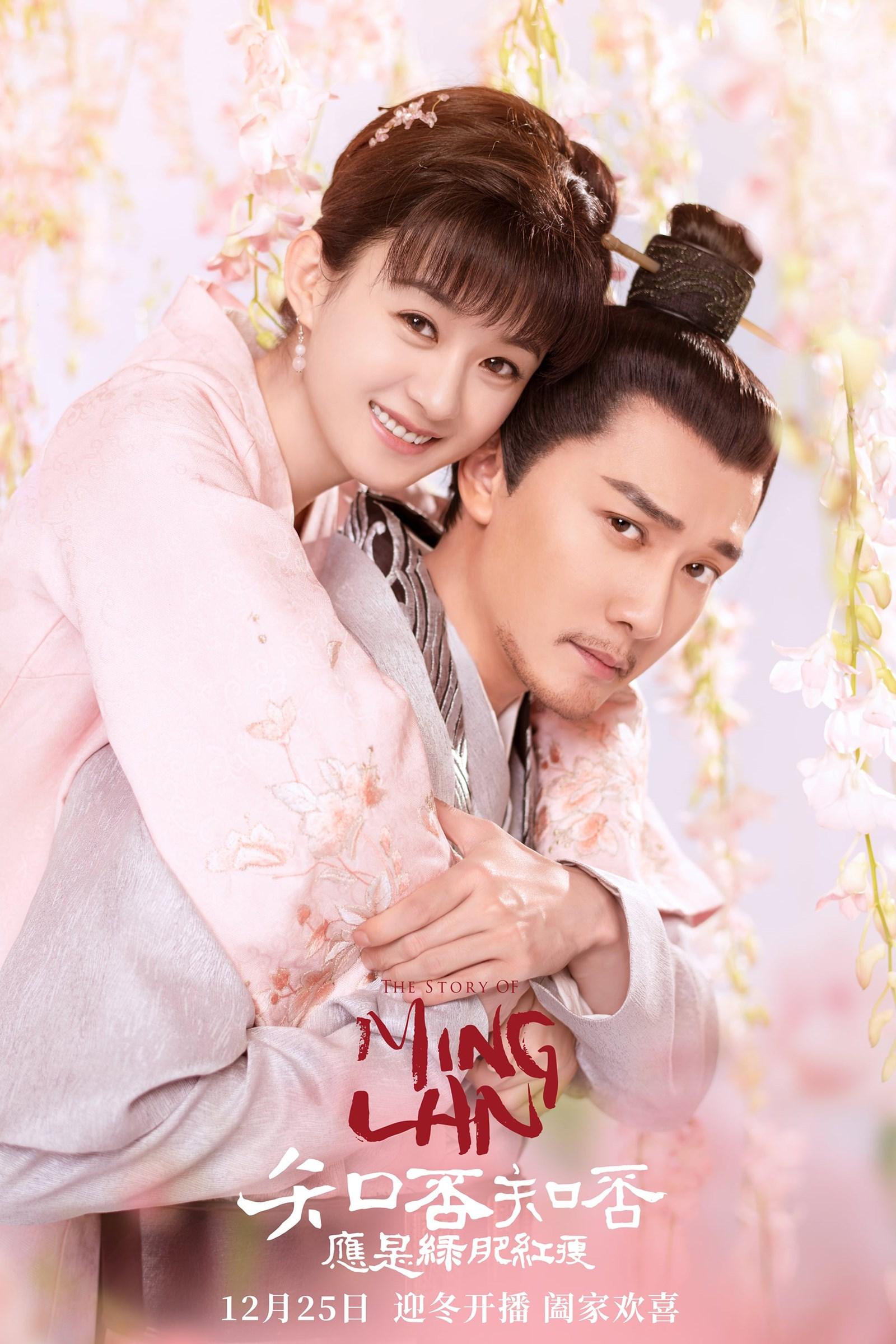 The Story of Minglan – 知否知否應是綠肥紅瘦 [Cantonese]
