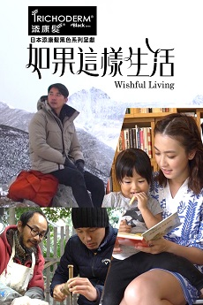 Wishful Living – 如果這樣生活