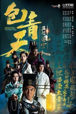 Justice Bao: The First Year – 包青天再起風雲