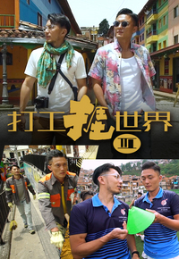 All Work No Pay Holidays 3 – 打工捱世界III