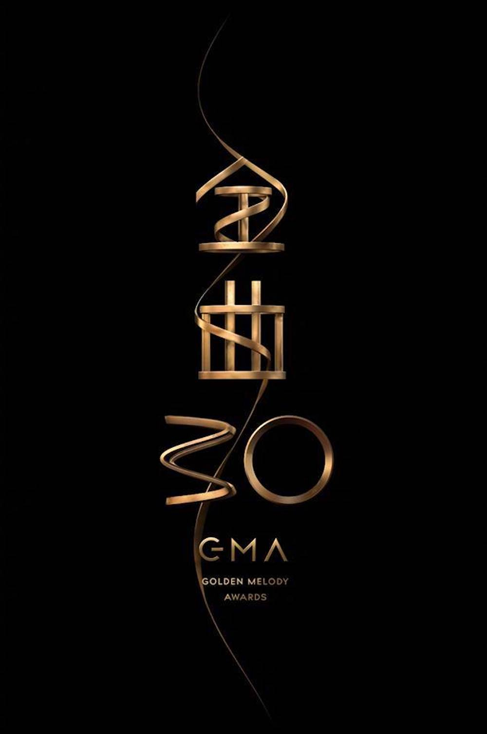 30th Golden Melody Awards – 第30届金曲奖