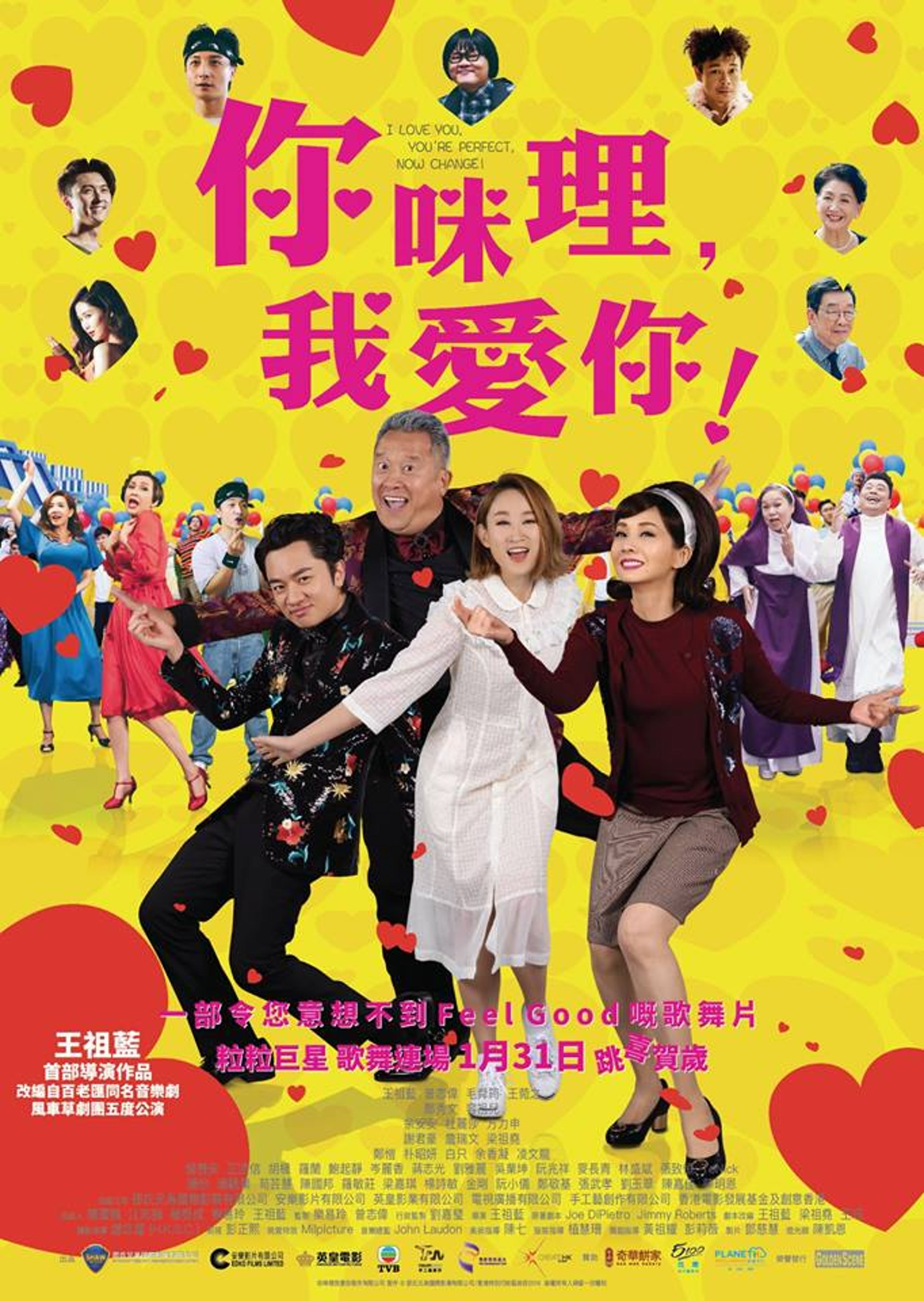 I Love You, You're Perfect, Now Change – 你咪理,我爱你