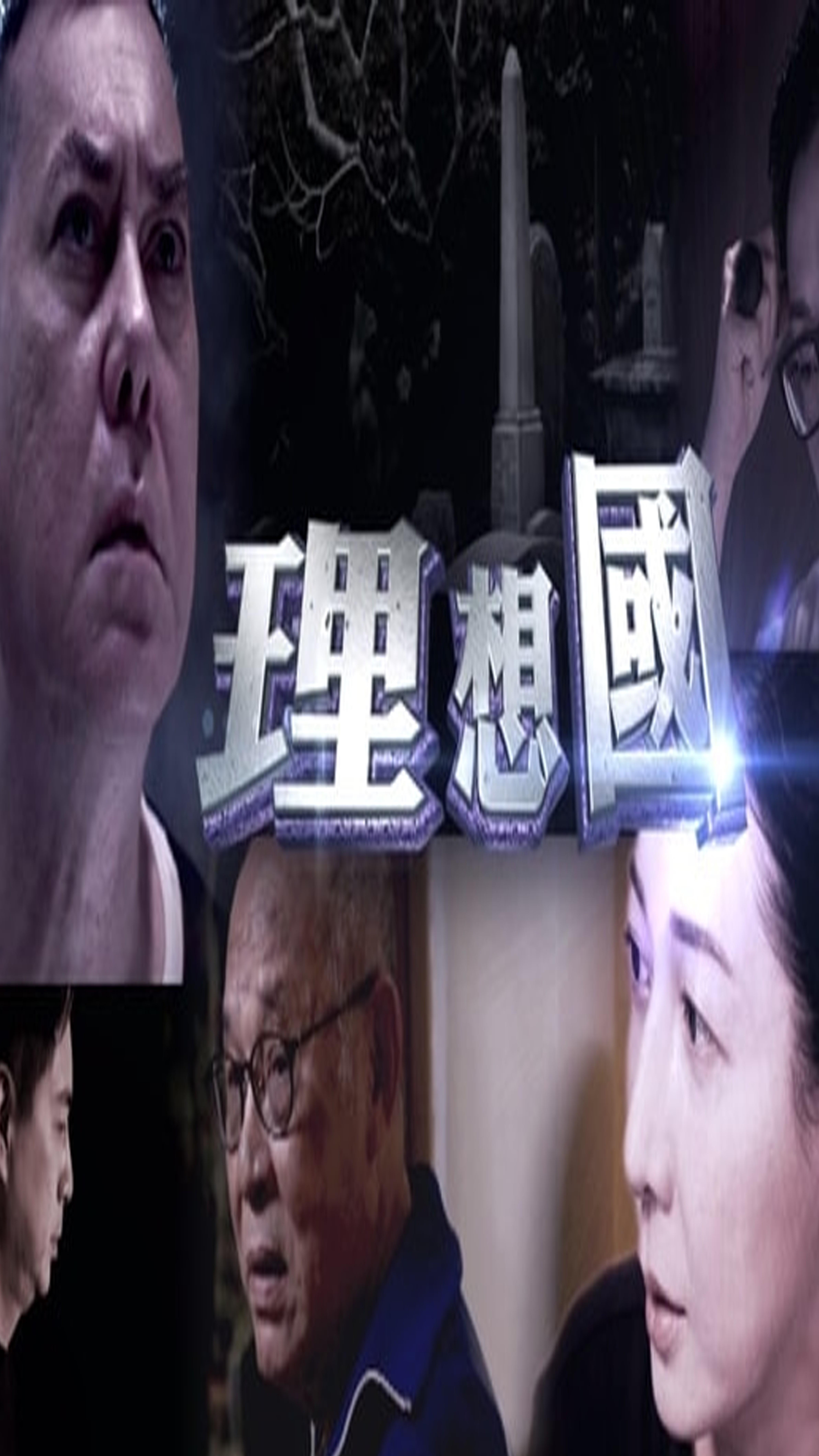 The Republic – 理想國