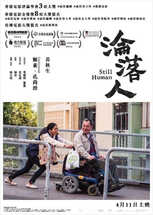 Still Human – 淪落人
