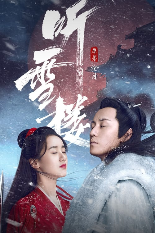 Listening Snow Tower – 聽雪樓 [Cantonese]