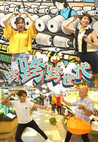 Alipay HK TV Show – 跨跨跨世代