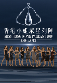 Miss Hong Kong Pageant 2019-Red Carpet – 香港小姐眾星列陣