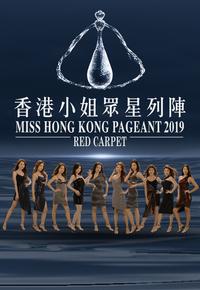 Miss Hong Kong Pageant 2019-Red Carpet – 香港小姐眾星列陣