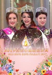 Miss Hong Kong Pageant 2019 – 2019香港小姐競選決賽