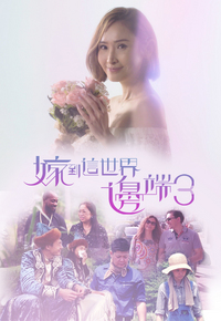Far Away Brides(Sr3) – 嫁到這世界邊端 3