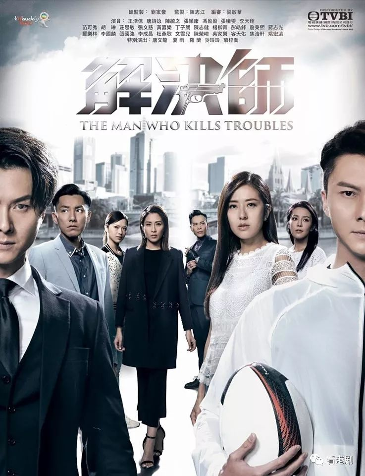The Man Who Kills Troubles – 解決師
