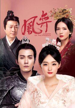 Legend of the Phoenix – 凤弈 [Cantonese]