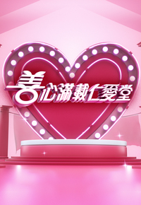 Yan Oi Tong Charity Show 2019 – 善心滿載仁愛堂