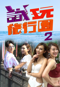 Mom On The Run Sr.2 – 識玩旅行團